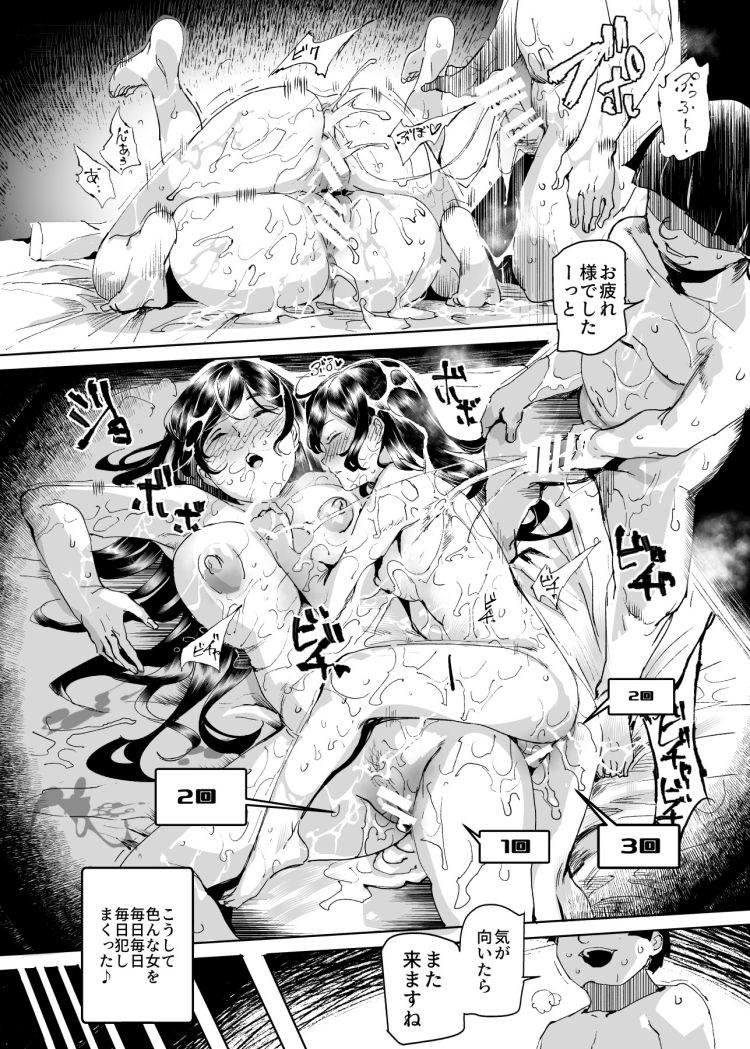 【JKエロ漫画】夜這いのお守りというアイテムを手に入れてから学校の女の子たちを毎晩睡姦して好き放題にヤリまくりwww00035