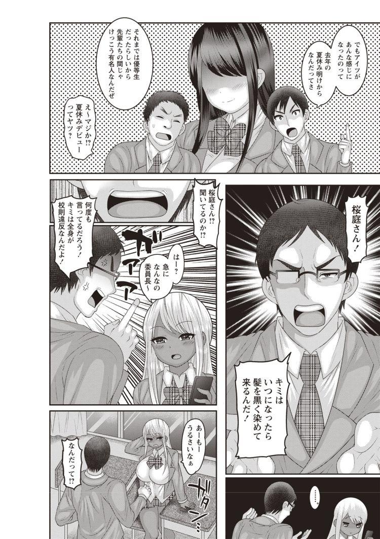 【JKエロ漫画】ヤリマンビッチに呼び出されて人気のないとこでバキュームフェラww00002