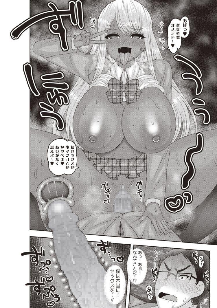 【JKエロ漫画】ヤリマンビッチに呼び出されて人気のないとこでバキュームフェラww00014