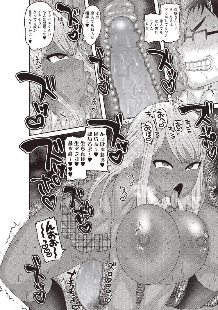 【JKエロ漫画】ヤリマンビッチに呼び出されて人気のないとこでバキュームフェラww00016