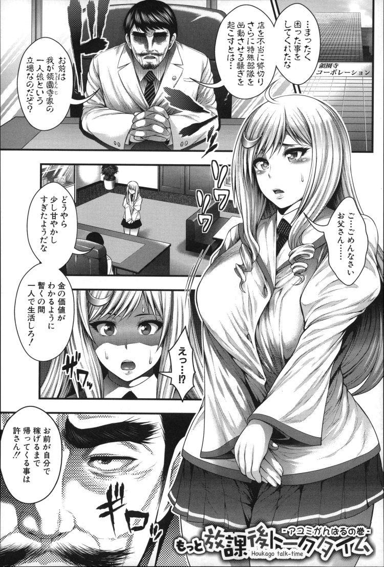 【JKエロ漫画】父親に見捨てられて友達とビッチになってAVデビューww00001