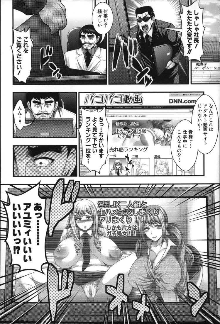 【JKエロ漫画】父親に見捨てられて友達とビッチになってAVデビューww00020