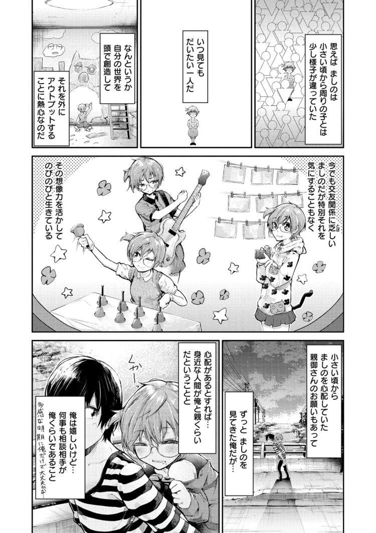 【JKエロ漫画】好きな人のことを考えるだけでマンコがビショビショに妹をお兄ちゃんが濡れないように特訓ww00002