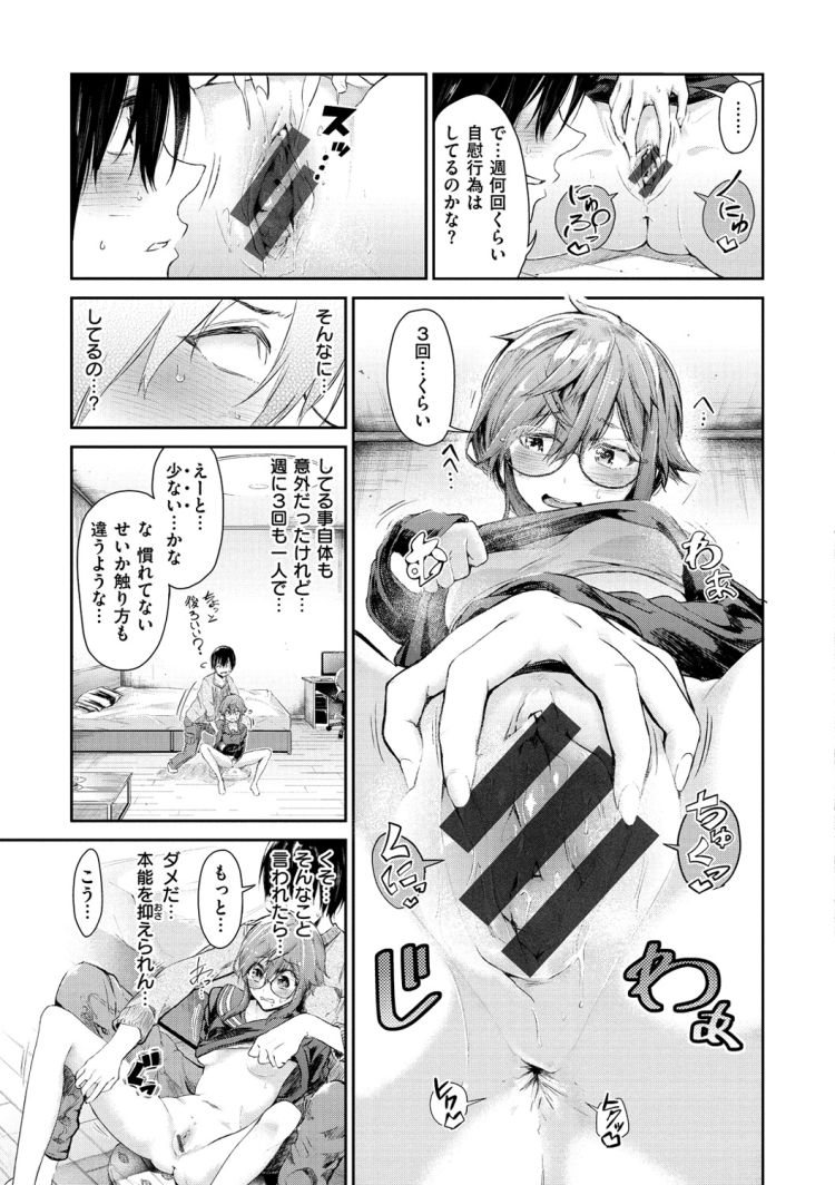 【JKエロ漫画】好きな人のことを考えるだけでマンコがビショビショに妹をお兄ちゃんが濡れないように特訓ww00007