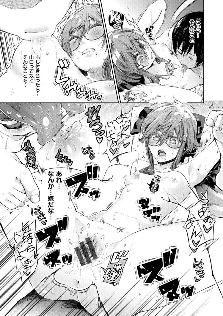 【JKエロ漫画】好きな人のことを考えるだけでマンコがビショビショに妹をお兄ちゃんが濡れないように特訓ww00013