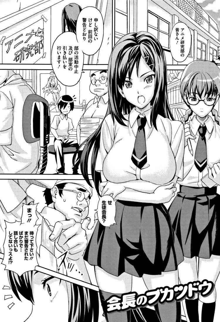 【JKエロ漫画】堅物会長はコスプレイヤーでオナニーしまくる変態だったww00001