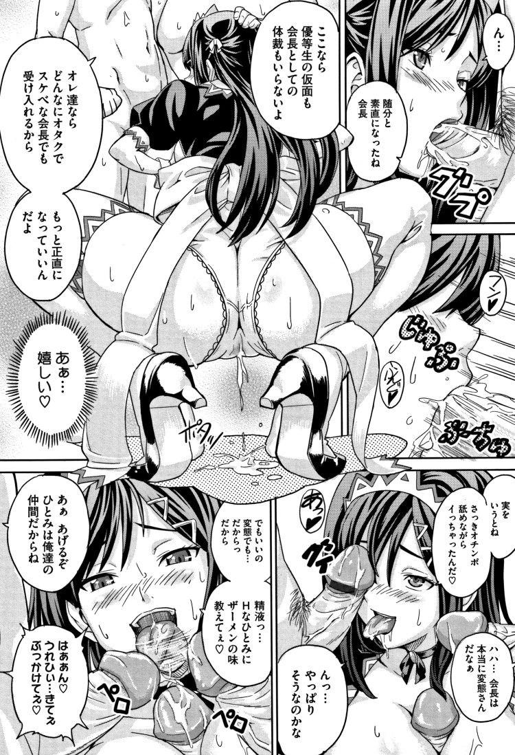 【JKエロ漫画】堅物会長はコスプレイヤーでオナニーしまくる変態だったww00016