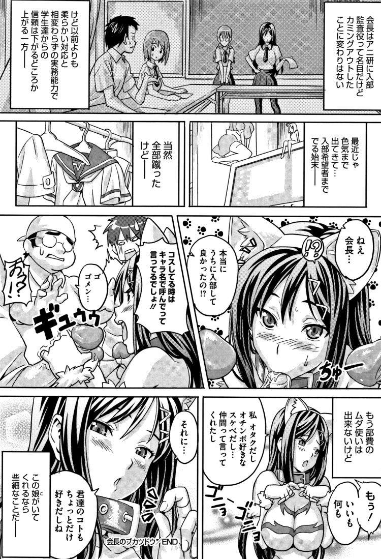 【JKエロ漫画】堅物会長はコスプレイヤーでオナニーしまくる変態だったww00024
