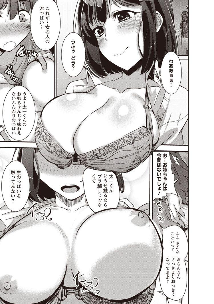 【JKエロ漫画】おっぱいの大きい清楚なお姉ちゃん的JKは可愛い男の子のチンコでイキまくるWW00005