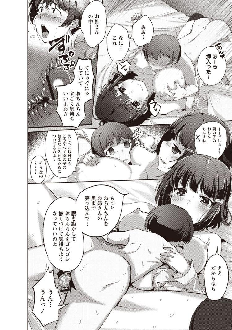 【JKエロ漫画】おっぱいの大きい清楚なお姉ちゃん的JKは可愛い男の子のチンコでイキまくるWW00012