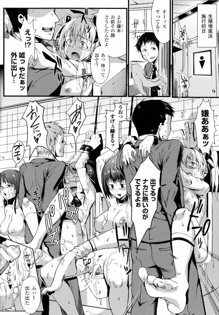【JKエロ漫画】少子化対策で学校中のJKに中だしして男子の快楽に・・・00002
