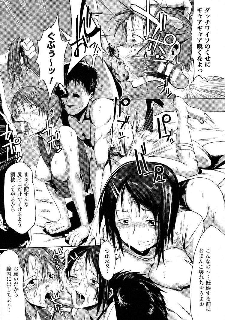 【JKエロ漫画】少子化対策で学校中のJKに中だしして男子の快楽に・・・00009