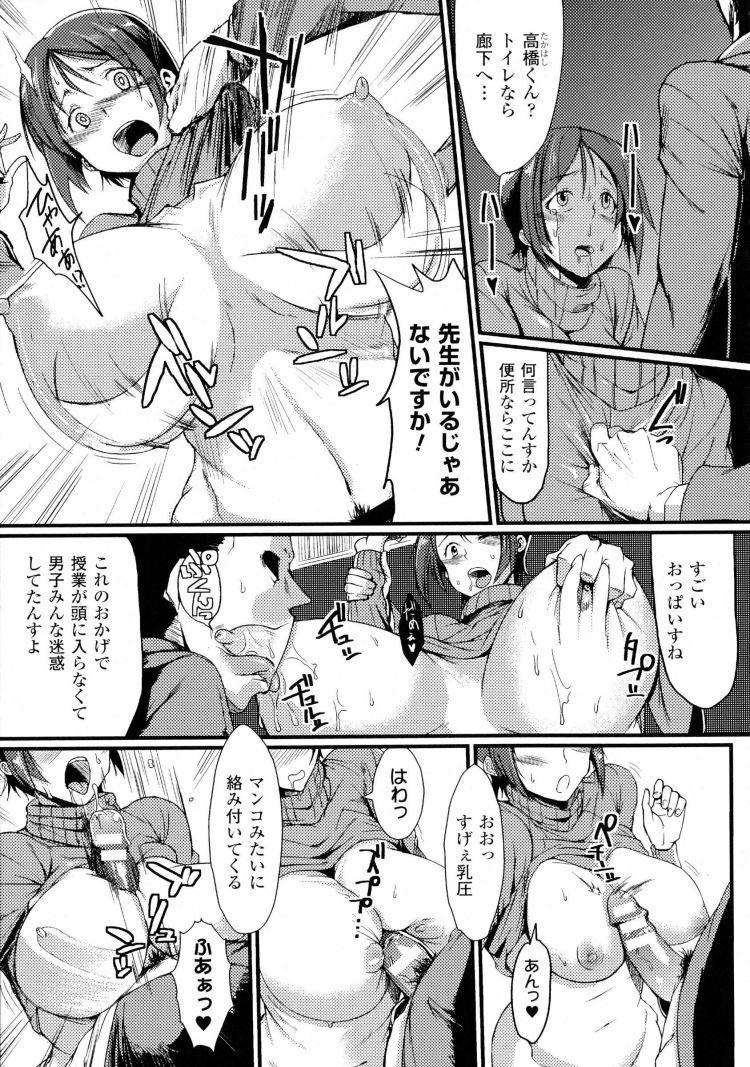 【JKエロ漫画】少子化対策で学校中のJKに中だしして男子の快楽に・・・00011
