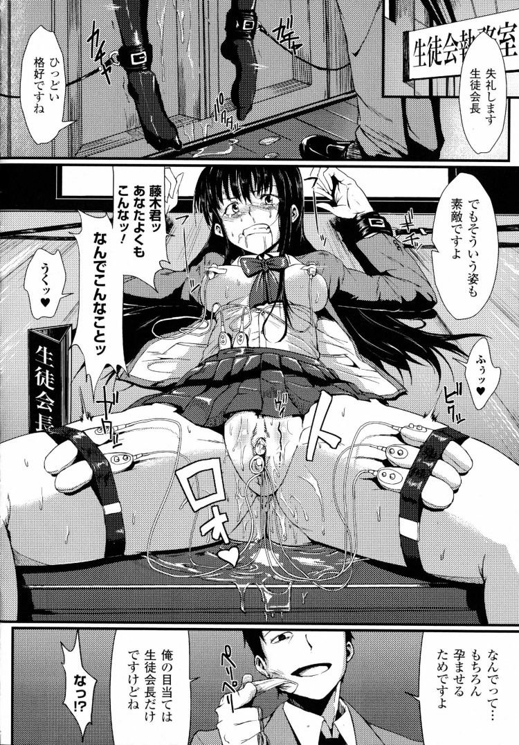 【JKエロ漫画】少子化対策で学校中のJKに中だしして男子の快楽に・・・00014