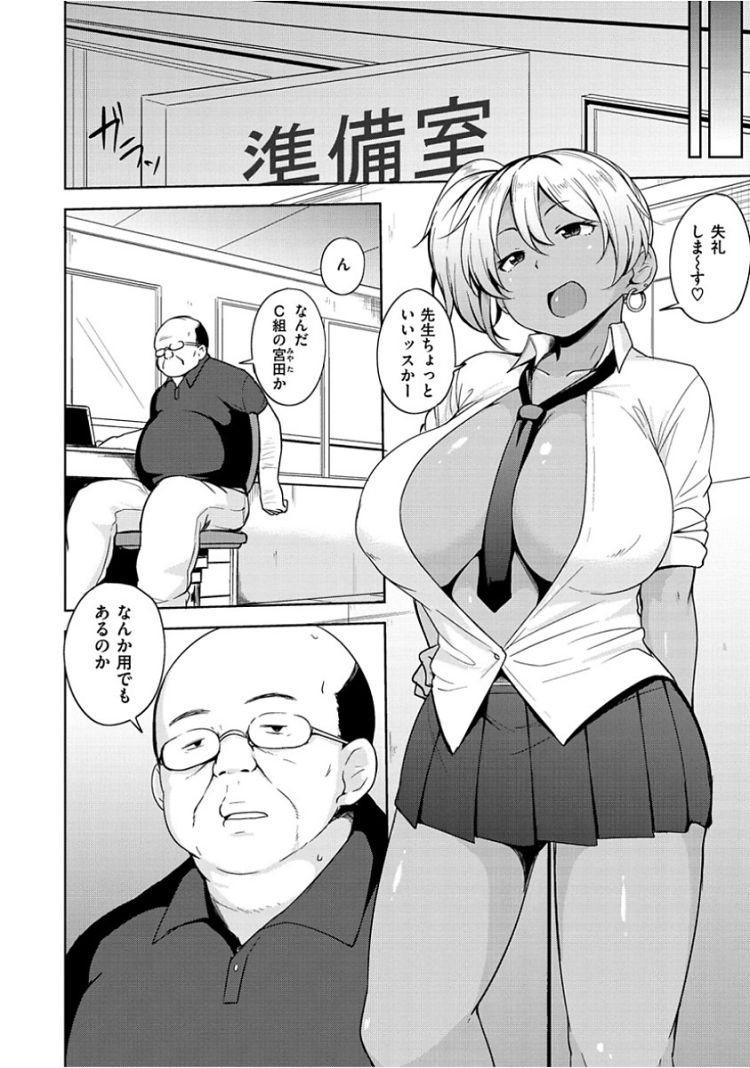 【JKエロ漫画】留年しそうなので先生たちの性奴隷になって単位をもらうビッチww00002