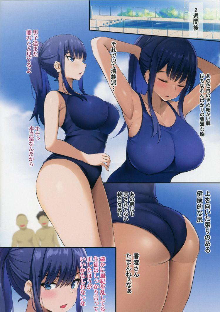 【JKエロ漫画】風紀を正すJKに催眠かけて集団セックスやスク水プレイでおっぱい授乳!!。00013
