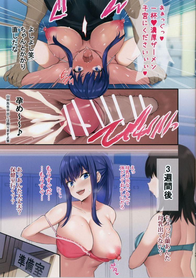 【JKエロ漫画】風紀を正すJKに催眠かけて集団セックスやスク水プレイでおっぱい授乳!!。00018