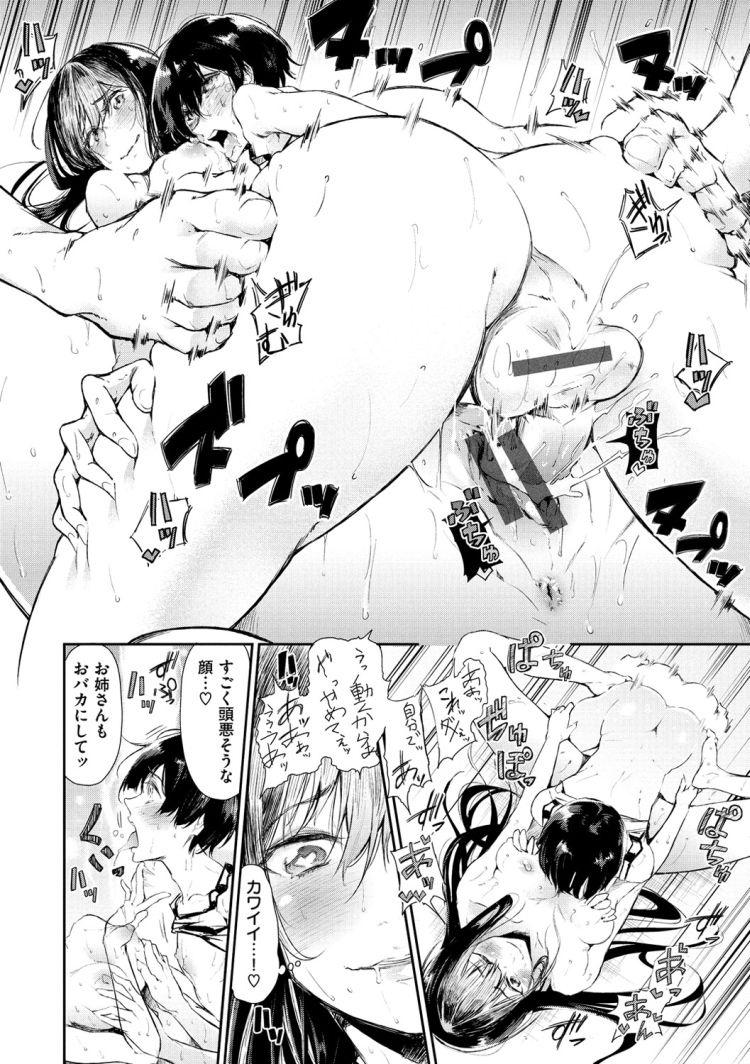 【JKエロ漫画】エロ本で発情したショタを襲って気持ちよくなる清楚なお姉さんJK!!00018