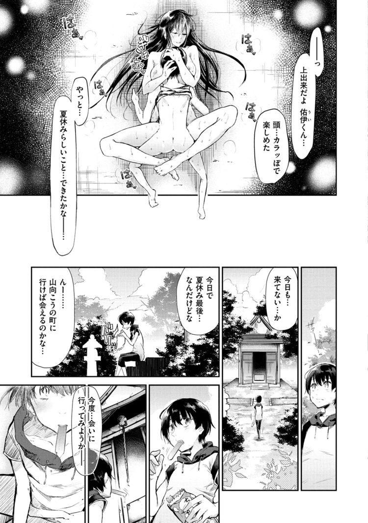 【JKエロ漫画】エロ本で発情したショタを襲って気持ちよくなる清楚なお姉さんJK!!00021