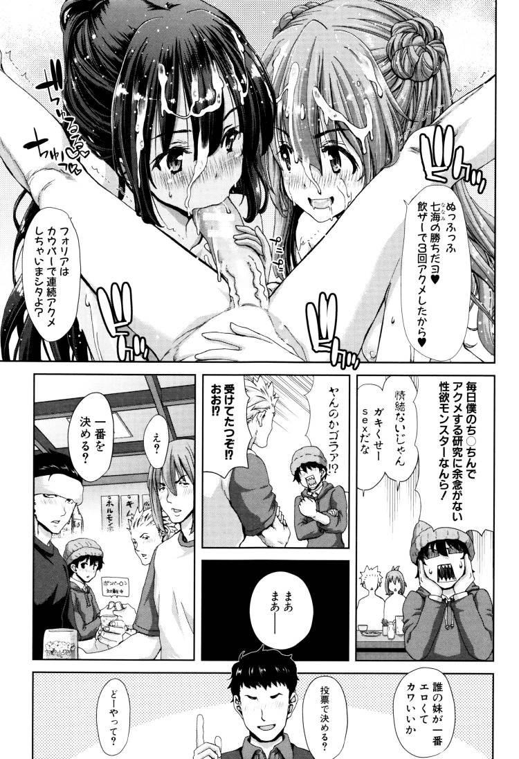 【JKエロ漫画】お兄ちゃん大好き妹を多目的ホールで友人に見られながら・・・00003