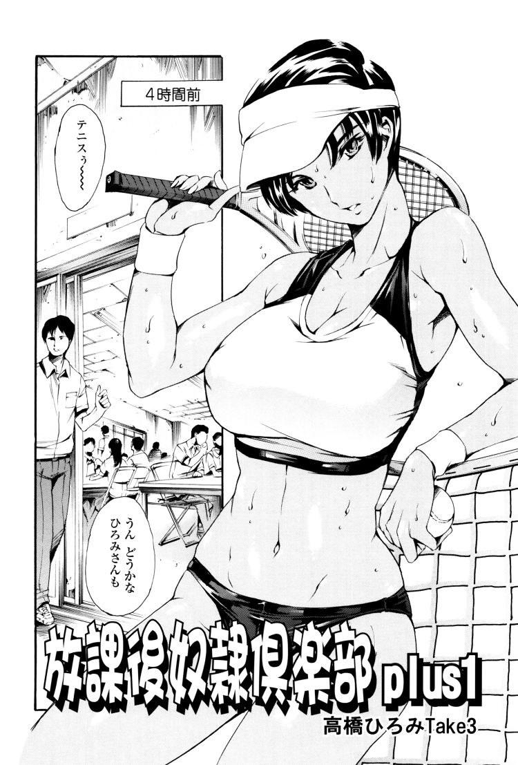【JKエロ漫画】水泳部の奴隷女子がある理由で1週間だけテニス部の奴隷になることになって色々調教されちゃう・・・00002