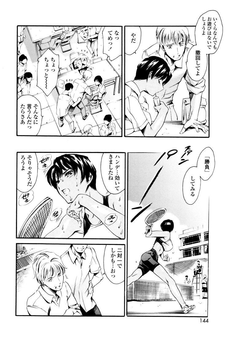 【JKエロ漫画】水泳部の奴隷女子がある理由で1週間だけテニス部の奴隷になることになって色々調教されちゃう・・・00004