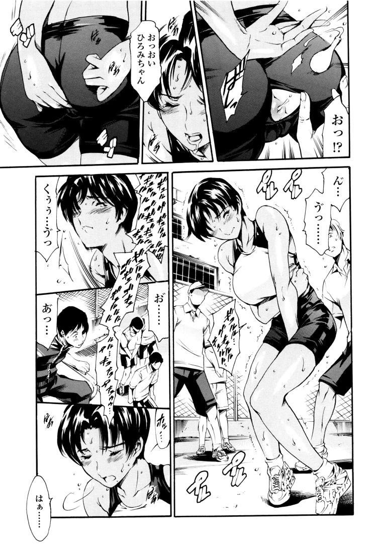 【JKエロ漫画】水泳部の奴隷女子がある理由で1週間だけテニス部の奴隷になることになって色々調教されちゃう・・・00007