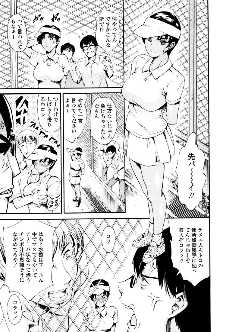 【JKエロ漫画】水泳部の奴隷女子がある理由で1週間だけテニス部の奴隷になることになって色々調教されちゃう・・・00019