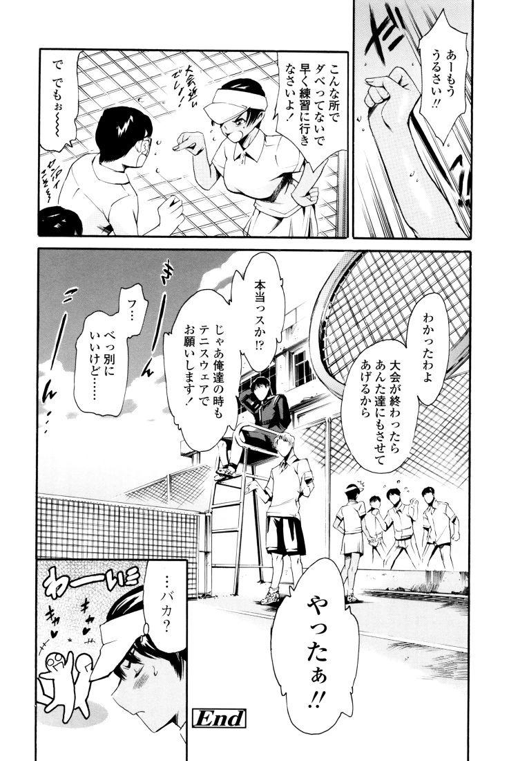 【JKエロ漫画】水泳部の奴隷女子がある理由で1週間だけテニス部の奴隷になることになって色々調教されちゃう・・・00020