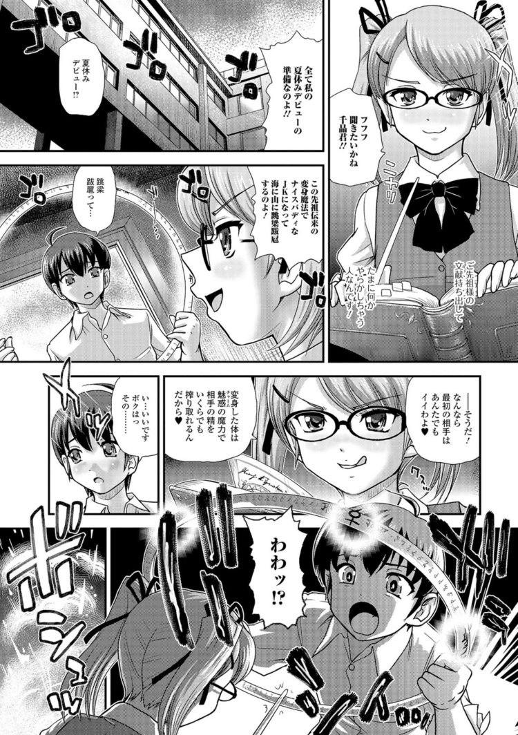 【JKエロ漫画】学校の怪談をしていたら詠唱途中で転んでお互いの性別が入れ替わったのでそれを満喫するかのようにセックスしちゃう・・・00002