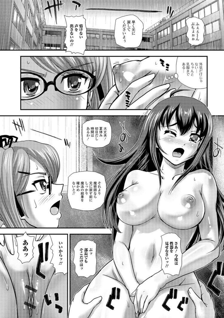 【JKエロ漫画】学校の怪談をしていたら詠唱途中で転んでお互いの性別が入れ替わったのでそれを満喫するかのようにセックスしちゃう・・・00004