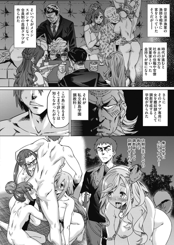 【JKエロ漫画】幼馴染を雌奴隷にしたくなかったけど父親の権限には逆らえず結局雌奴隷にするだけではなく2穴喪失して無事雌奴隷にしました・・・00008