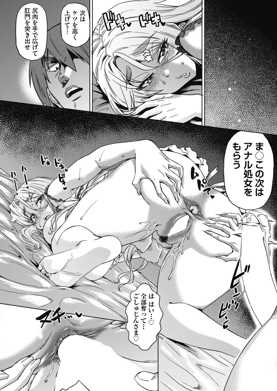 【JKエロ漫画】幼馴染を雌奴隷にしたくなかったけど父親の権限には逆らえず結局雌奴隷にするだけではなく2穴喪失して無事雌奴隷にしました・・・00022