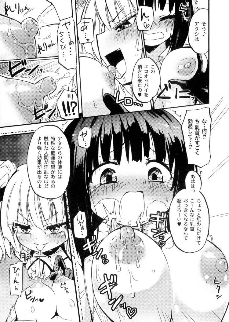 【JKエロ漫画】オナニーばかりしているJKにサキュバス登場で母乳摂取でイキまくりww00005