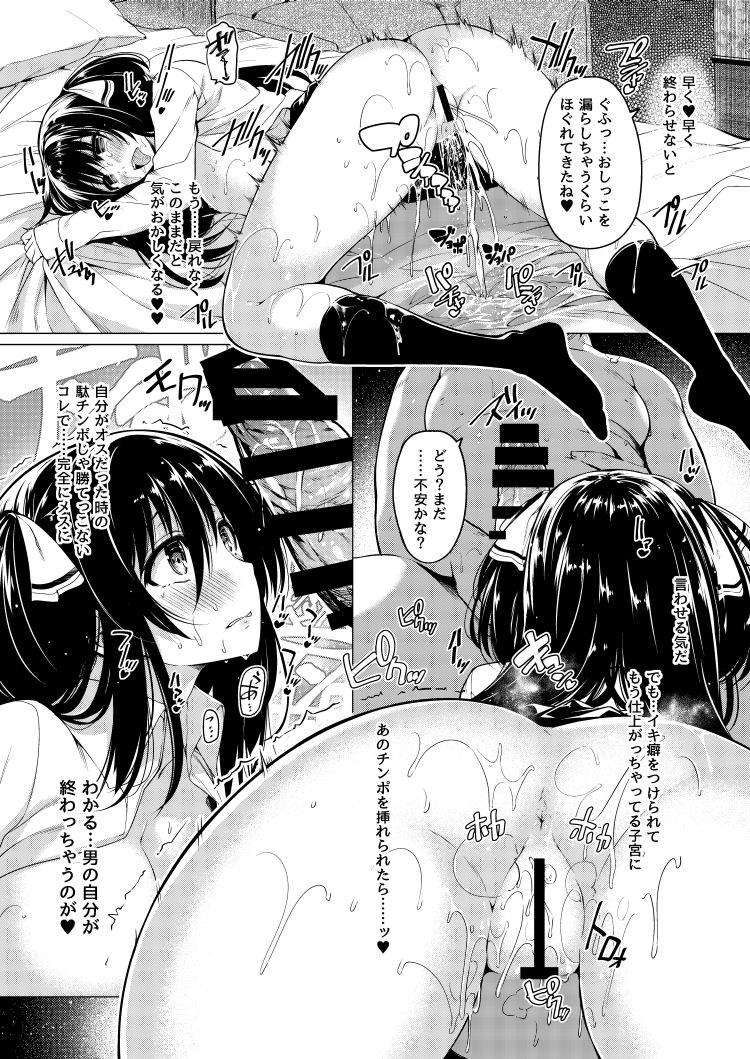 【JKエロ漫画】起きたら美少女になっていたので鏡の前でオナニーして気持ち良くなってみたww00012