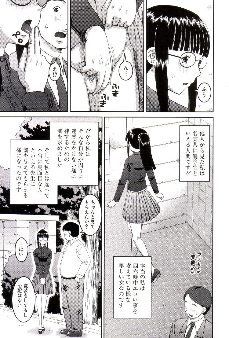 【JKエロ漫画】悪い大人と付き合う真面目なJKがトイレでオナニー野外お漏らしで変態に・・・00003