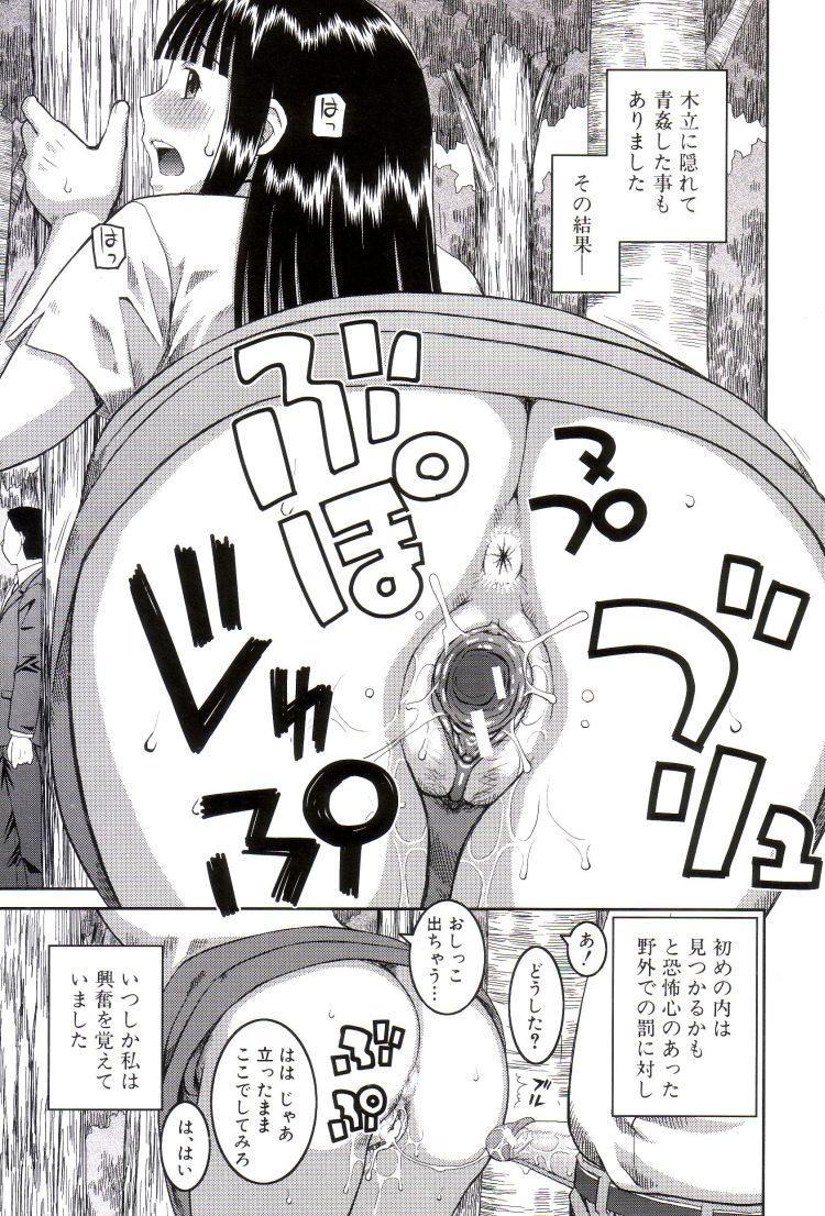 【JKエロ漫画】悪い大人と付き合う真面目なJKがトイレでオナニー野外お漏らしで変態に・・・00007