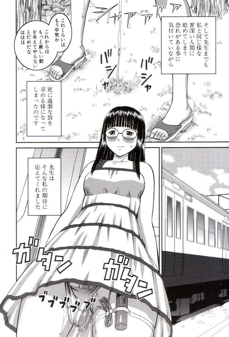 【JKエロ漫画】悪い大人と付き合う真面目なJKがトイレでオナニー野外お漏らしで変態に・・・00008