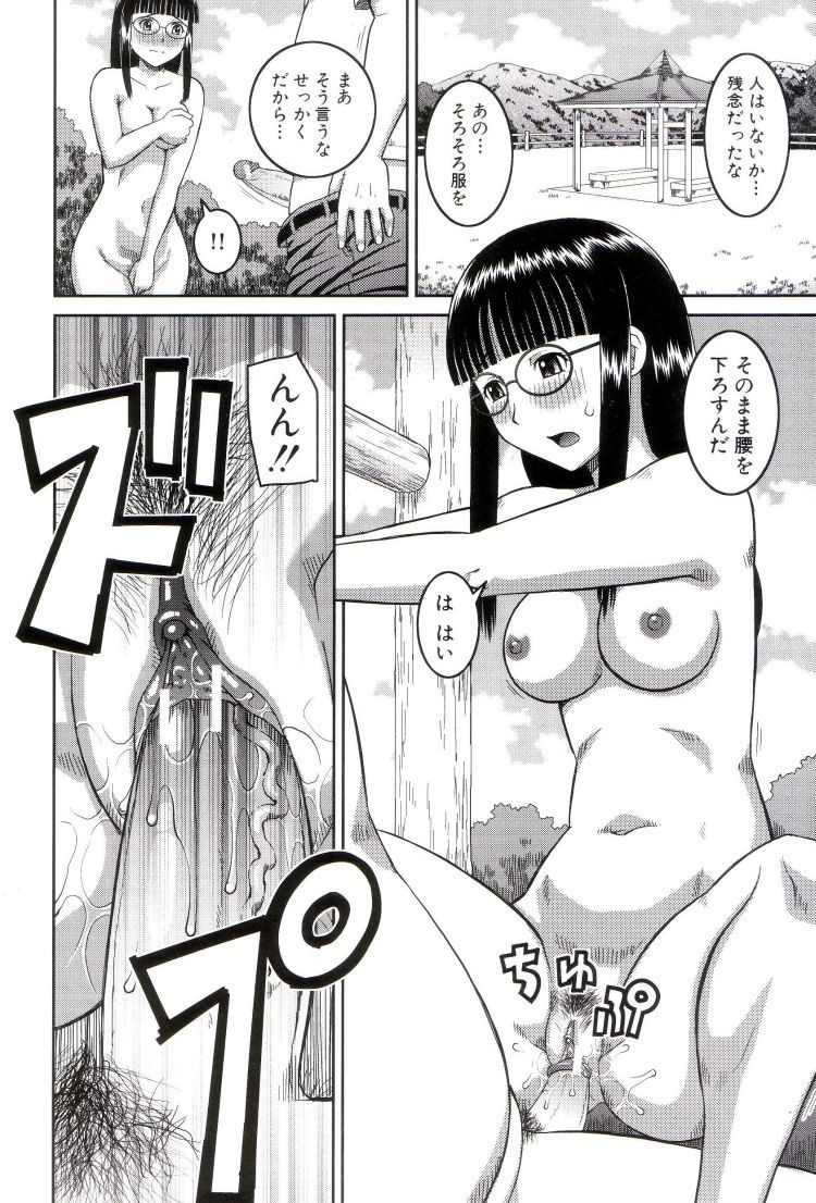 【JKエロ漫画】悪い大人と付き合う真面目なJKがトイレでオナニー野外お漏らしで変態に・・・00016