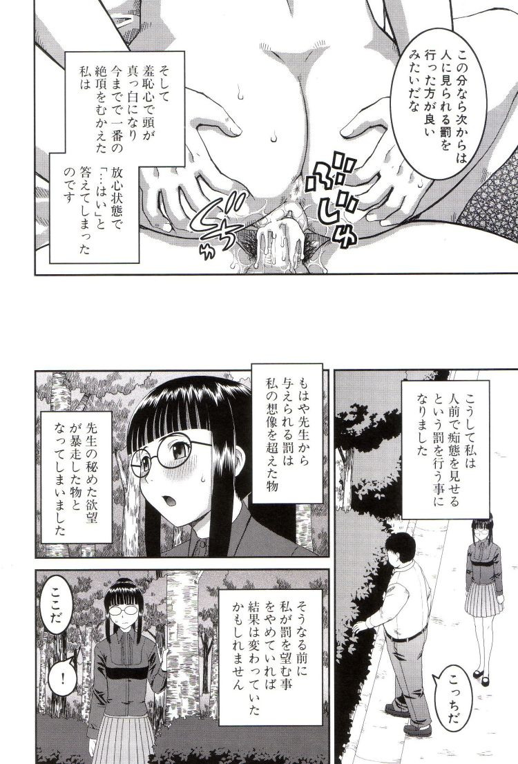 【JKエロ漫画】悪い大人と付き合う真面目なJKがトイレでオナニー野外お漏らしで変態に・・・00020