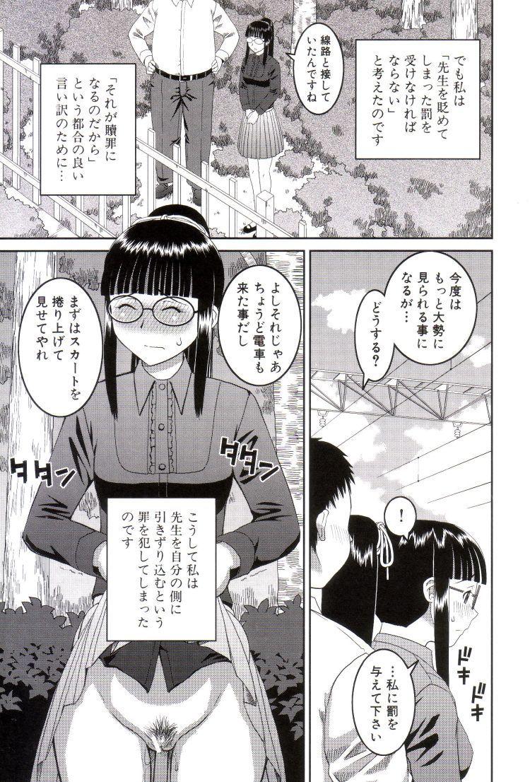 【JKエロ漫画】悪い大人と付き合う真面目なJKがトイレでオナニー野外お漏らしで変態に・・・00021