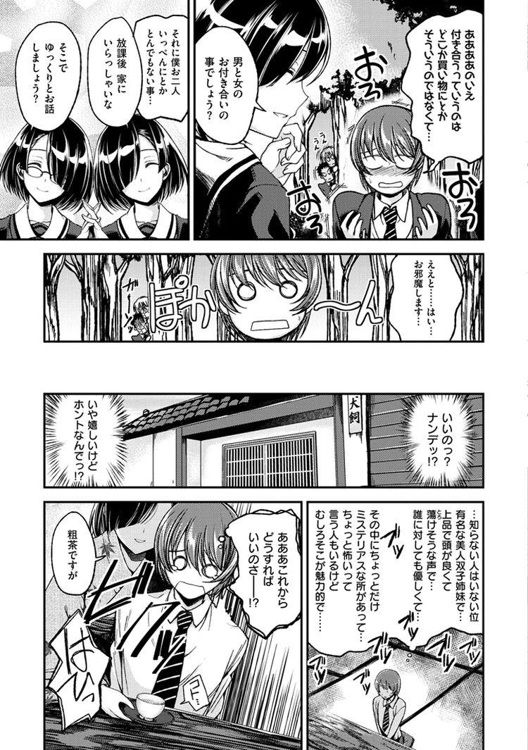 【JKエロ漫画】美人姉妹と付き合うことになったショタ男子は二人の性のおもちゃに!!00003