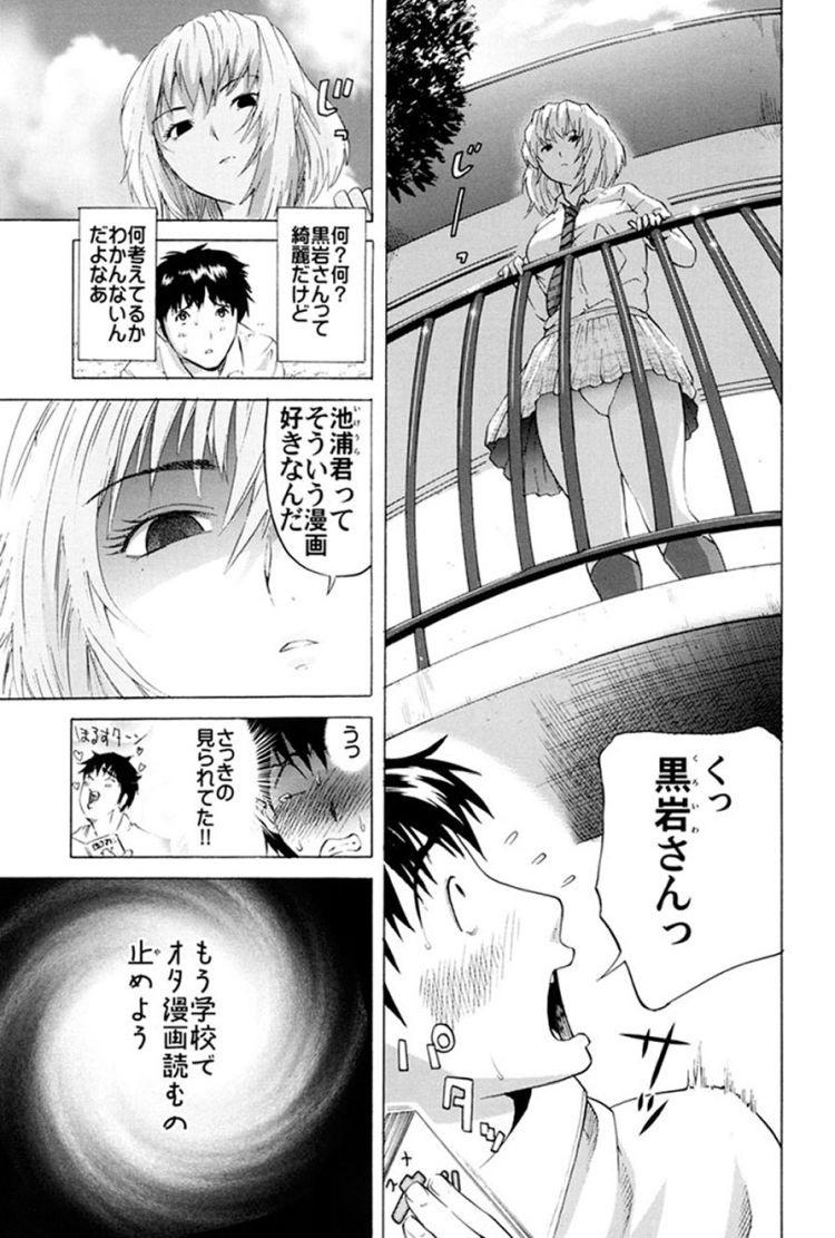 【JKエロ漫画】隠れヲタクの二人がコスプレ会場で出会いコスプレセックス開催!!00003