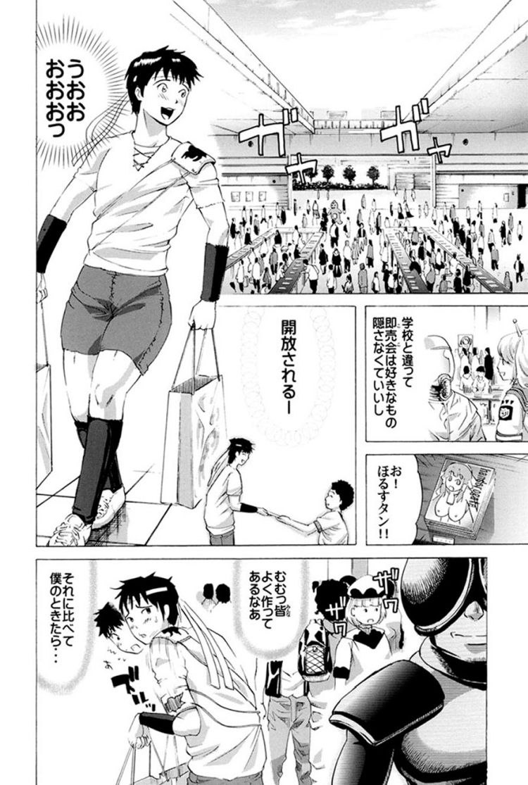 【JKエロ漫画】隠れヲタクの二人がコスプレ会場で出会いコスプレセックス開催!!00004