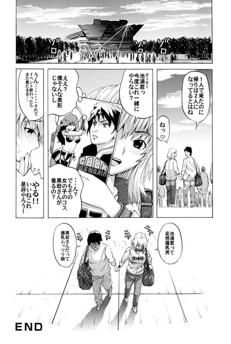 【JKエロ漫画】隠れヲタクの二人がコスプレ会場で出会いコスプレセックス開催!!00022