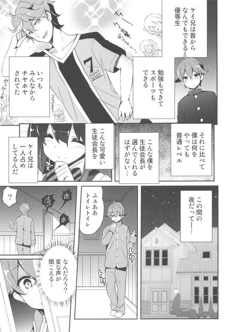 【JKエロ漫画】憧れの生徒会長は結婚してて覗かれながらセックスするのがお好きww00006
