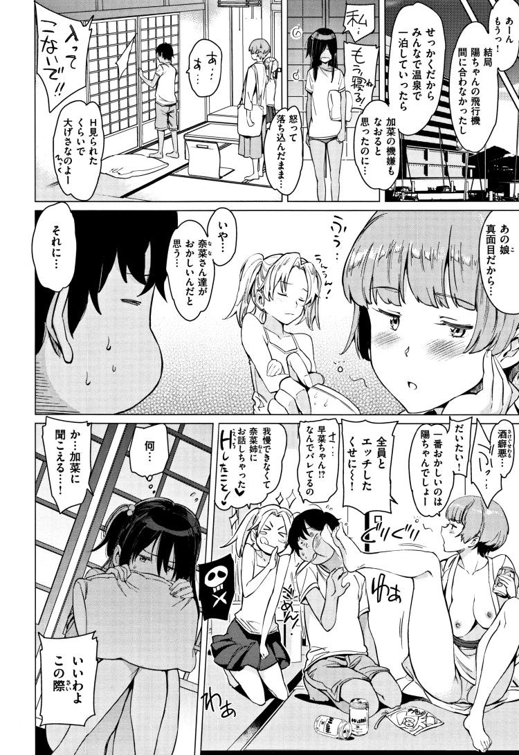 【JKエロ漫画】親戚の3姉妹と人がいない海の岩場でセックスするだけでは飽き足らず旅館に着いても4Pで気持ちよくなっちゃう・・・00006