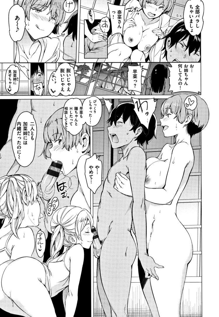 【JKエロ漫画】親戚の3姉妹と人がいない海の岩場でセックスするだけでは飽き足らず旅館に着いても4Pで気持ちよくなっちゃう・・・00007