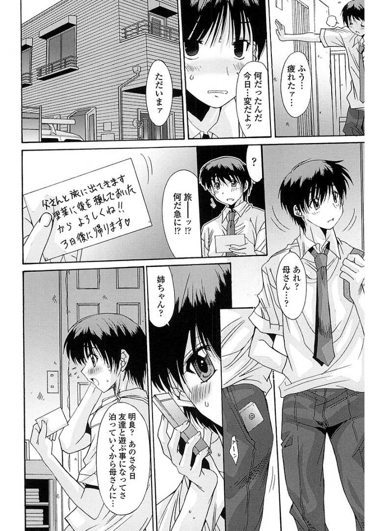 【JKエロ漫画】校舎裏で制服姿のJKがフェラチオしながらオナニーしていたww00010