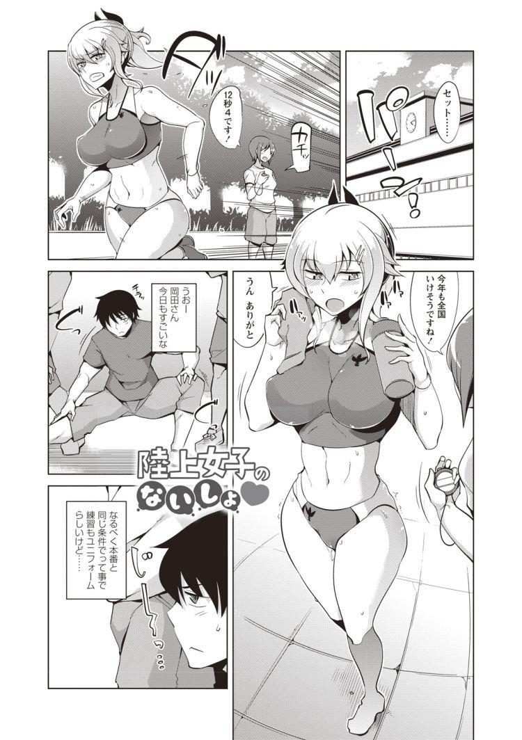 【JKエロ漫画】陸上女子のムチムチの身体でローター仕込んで抜きまくるww00001